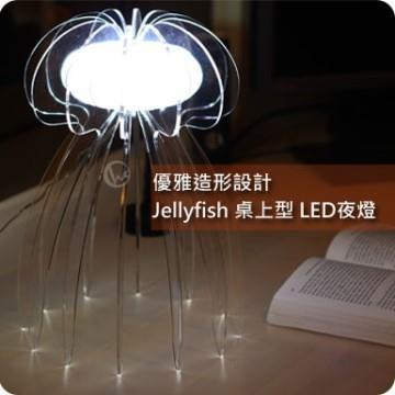 SPARTA 優雅造型 Jellyfish 桌上型 LED 夜燈