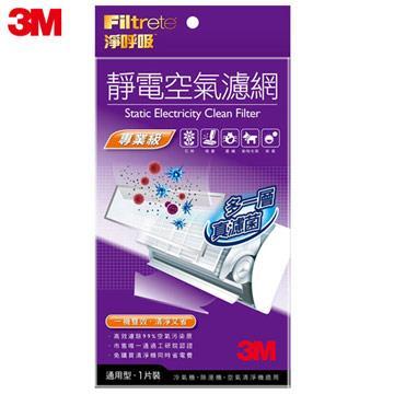 【3M】淨呼吸靜電空氣濾網-(專業級)