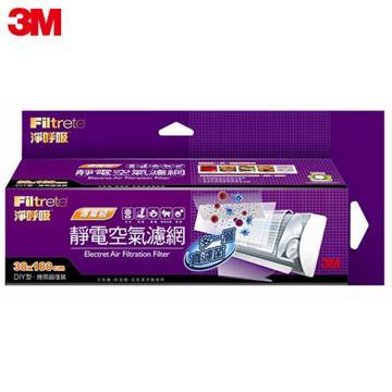 【3M】淨呼吸靜電空氣濾網-(專業級捲筒式)