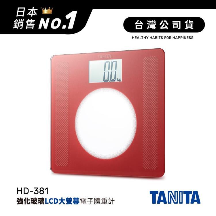 【日本TANITA】大螢幕超薄電子體重計HD-381(三色)