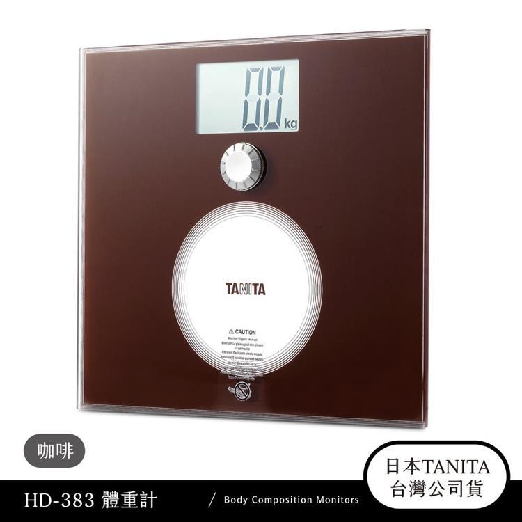 【日本TANITA】BMI電子體重計HD-383(二色)