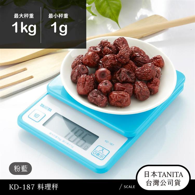 【日本TANITA】粉彩電子料理秤KD-187【公司貨】-五色可選