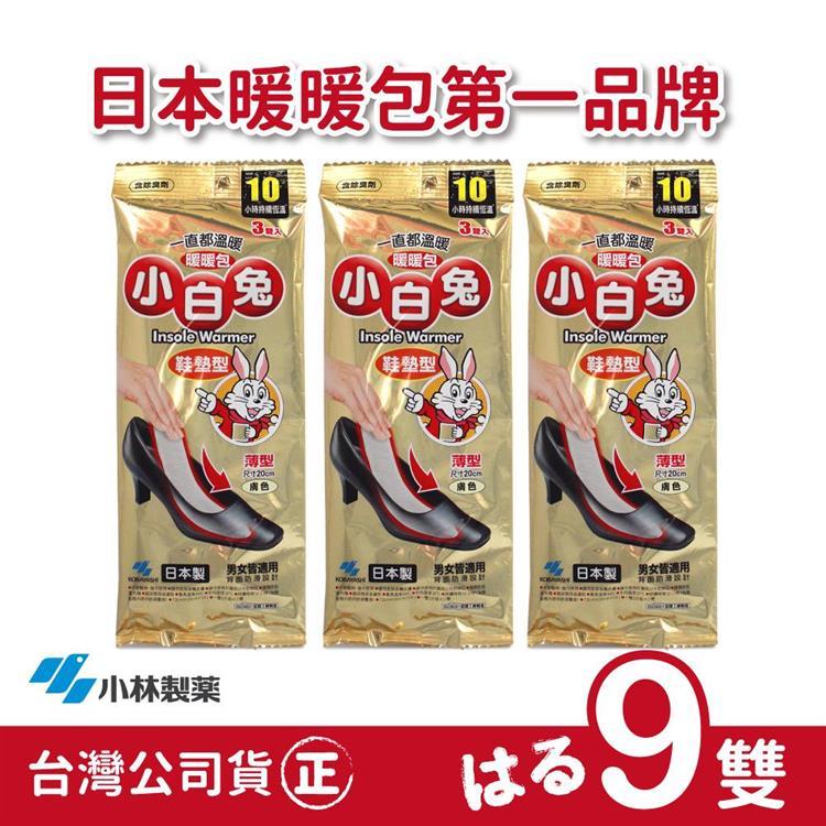 日本小林製藥小白兔鞋墊型暖暖包-9雙入