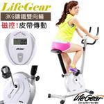 【來福嘉 LifeGear】20121HP 日系健身磁控車