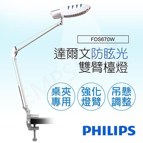 【飛利浦PHILIPS】達爾文防眩光雙臂檯燈FDS670W