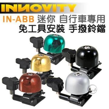 INNOVITY 自行車專用 免工具安裝 手撥鈴鐺 [IN-ABB]