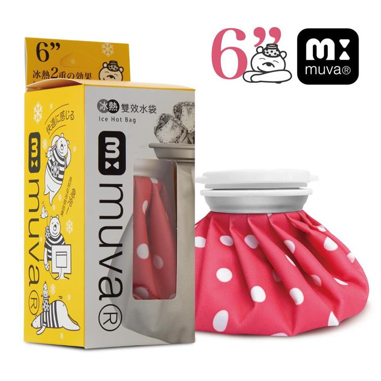 muva冰熱敷雙效水袋-6吋(三色)