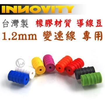INNOVITY 台灣製 1.2mm 變速線 導線豆 IN-BC-3DA [6入/包]