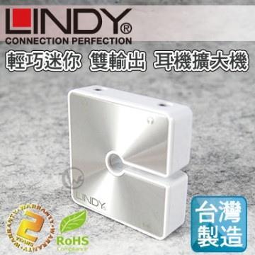 LINDY 台灣製 輕巧迷你 雙輸出 耳機擴大機 (35507)