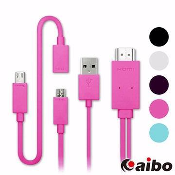 aibo MicroUSB TO HDMI MHL多彩行動高畫質影音傳輸線