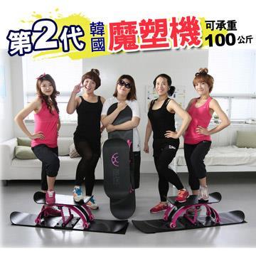 【 X-BIKE 晨昌】 第2代-韓國魔塑機(適用100公斤) 塑腿 塑腰 塑造美魔女 10多個韓星團體代言