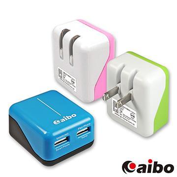 (買一送一)aibo AC 轉 USB 2PORT 方塊充電器 3100mA
