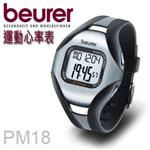 德國博依beurer 運動心率錶PM18
