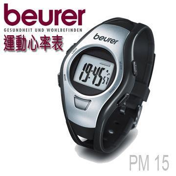 德國博依beurer 運動心率錶【男用款】PM15