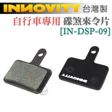 INNOVITY 台灣製 自行車專用 有機材質 碟煞來令片 [IN-DSP-09]