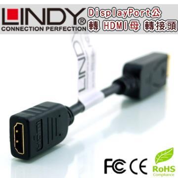 LINDY 林帝 DisplayPort公 轉 HDMI母 轉換器 (41018)