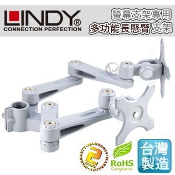 LINDY 林帝 台灣製 鋁合金 多動向 長旋臂式 雙螢幕支架 LCD Arm (40697)
