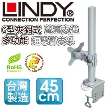 LINDY 林帝 台灣製 短旋臂式螢幕支架+45cmC型夾鉗式支桿 組合 (40692+40695)