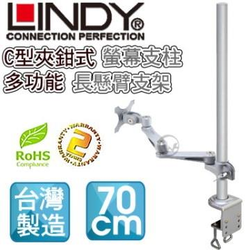LINDY 林帝 台灣製 長旋臂式螢幕支架+70cmC型夾鉗式支桿 組合 (40693+40696)