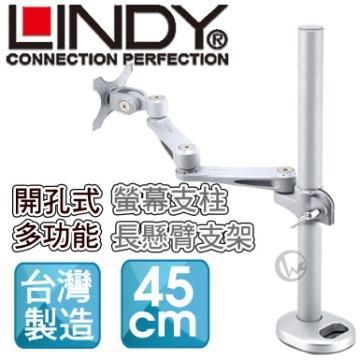 LINDY 林帝 台灣製 長旋臂式螢幕支架+45cm開孔式支桿 組合 (40962+40696)