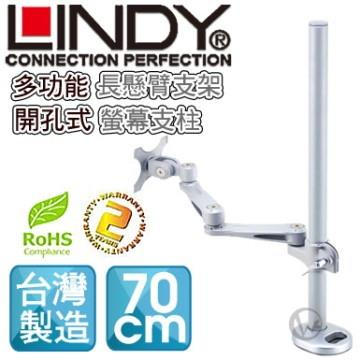 LINDY 林帝 台灣製 長旋臂式螢幕支架+70cm開孔式支桿 組合 (40963+40696)