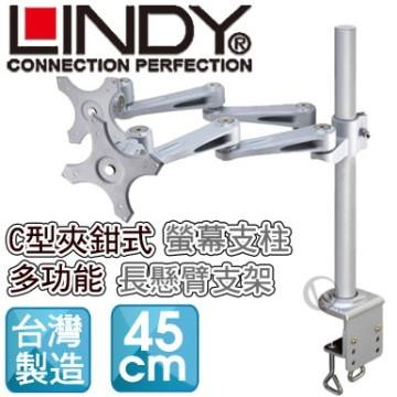 LINDY 林帝 台灣製 長旋臂式雙螢幕支架+45cmC型夾鉗式支桿 組合(40692+40697)