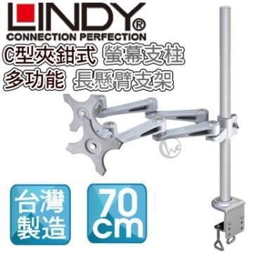 LINDY 林帝 台灣製 長旋臂式雙螢幕支架+70cmC型夾鉗式支桿 組合(40693+40697)