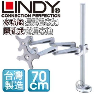LINDY 林帝 台灣製 長旋臂式雙螢幕支架+70cm開孔式支桿 組合 (40963+40697)