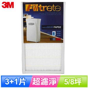 【3M】空氣清靜機超濾淨型專用濾網 5-8坪適用 (3入)★超值再送1片★