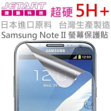 Jetart 超硬 5H+ 日本進口原料 台灣製 Samsung Galaxy Note II 螢幕