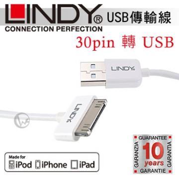 LINDY 林帝 Apple認證 30pin USB傳輸線 1m (31351)
