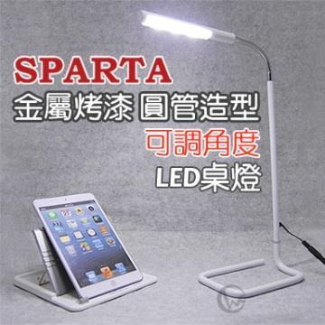 SPARTA 金屬烤漆 圓管造型 可調角度 LED桌燈