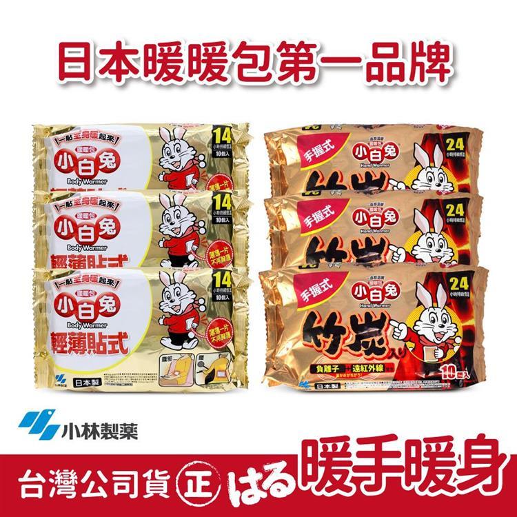 日本小林製藥小白兔暖暖包-竹炭+貼式各30入