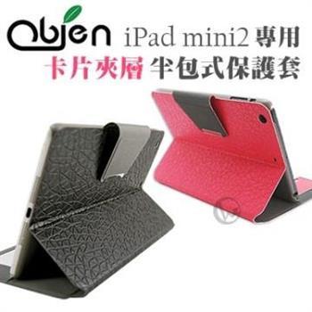 Obien 歐品漾 iPad mini 2 卡片夾層 半包式保護套
