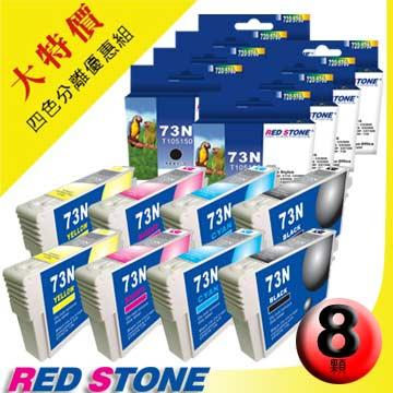 RED STONE for EPSON 73N 墨水匣(四色二組)