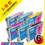 RS for EPSON T0491~T0496墨水匣 六色一組