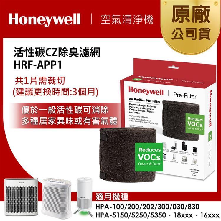 美國Honeywell-CZ除臭濾網HRF-APP1(適用HPA-100/200/202/300/160/162&HAP-801/802)
