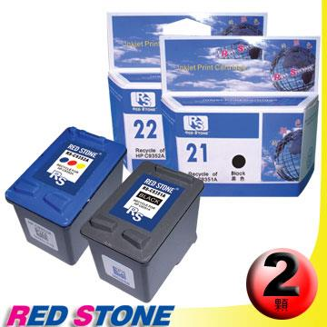 RED STONE for HP C9351A XL+C9352A XL環保墨水匣NO.21XL+NO.22(1黑1彩)
