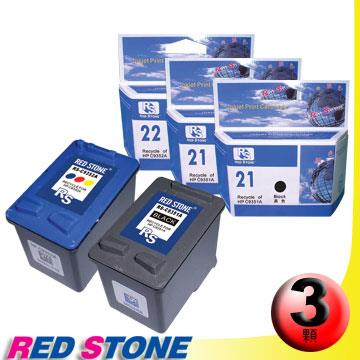 RED STONE for HP C9351A XL+C9352A XL環保墨水匣NO.21XL+NO.22(2黑1彩)