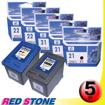 RED STONE for HP C9351A XL+C9352A XL環保墨水匣NO.21XL+NO.22(3黑2彩)
