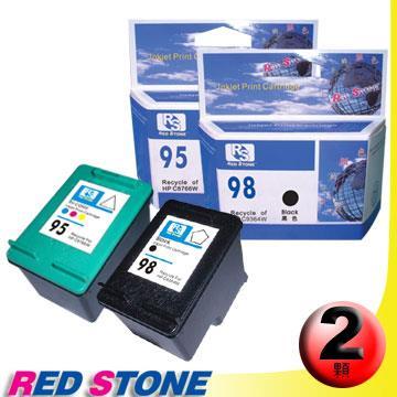 RED STONE for HP C9364WA+C8766WA環保墨水匣NO.98+NO.95(1黑1彩)