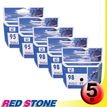 RED STONE for HP C9364WA+C8766WA環保墨水匣NO.98+NO.95(3黑2彩)
