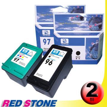 RED STONE for HP C8767WA+C9363WA[高容量]環保匣NO.96+NO.97(1黑1彩)