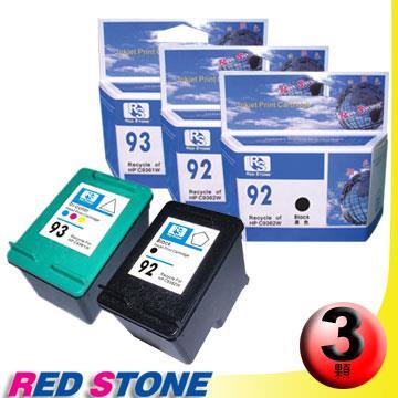 RED STONE for HP C9362WA+C9361WA環保墨水匣NO.92+NO.93(2黑1彩)