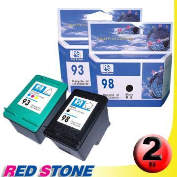 RED STONE for HP C9364WA+C9361WA環保墨水匣NO.98+NO.93(1黑1彩)