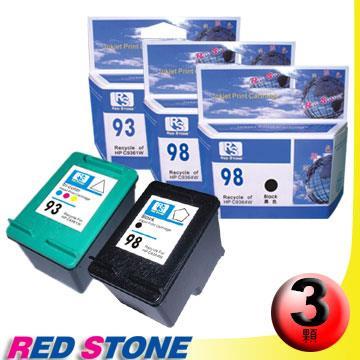 RED STONE for HP C9364WA+C9361WA環保墨水匣NO.98+NO.93(2黑1彩)