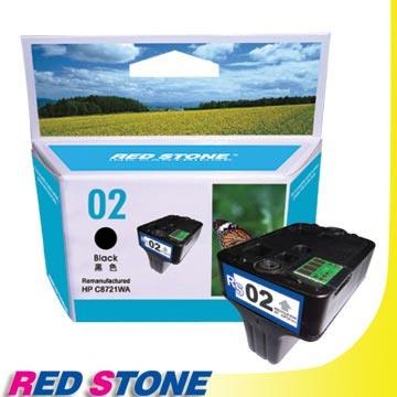 RED STONE for HP C8721WA墨水匣NO.02(黑色)