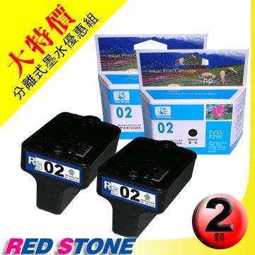 RED STONE for HP C8721WA墨水匣NO.02(黑色×2)