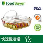 FoodSaver真空醃漬罐(2.12L)
