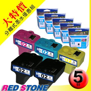RED STONE for HP C8721WA+C8771WA~C8773WA墨水匣NO.02(2黑3彩)